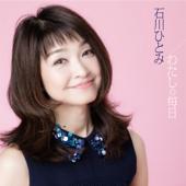 まちぶせ(81-18バージョン)