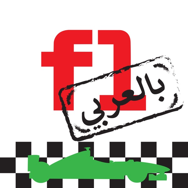 فورمولا1 بالعربي