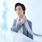 Jyousyuuyaburegasa-Keisuke Yamauchi