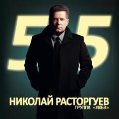 Николай Расторгуев. 55