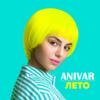 Лето - Anivar mp3