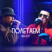 Полетаем - Райм & Артур