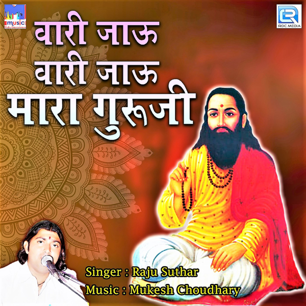 ‎Vari Jau Vari Jau Mara Guruji - Single by Raju Suthar