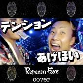 あげほい (Cover)