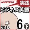 杉田敏 - NHK 実践ビジネス英語 2018年6月号(下) アートワーク