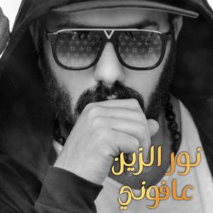 Nour Elzein - Aafouni