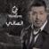 Ensani - Humam Ibrahim