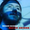 Михаил Казаков - Магия звуков обложка