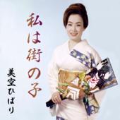 Watashi Wa Machi No Ko