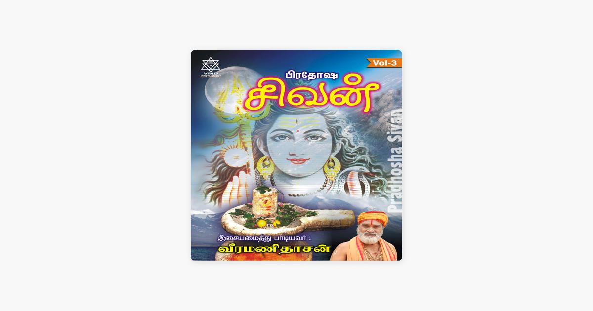 Pradhosha Sivan, Vol  3 by Veeramanidaasan on Apple Music