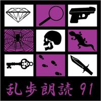 化人幻戯 江戸川乱歩(合成音声による朗読)