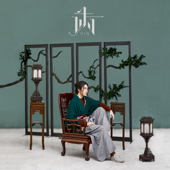 ฟัง (feat. โอม Cocktail) - Sin