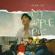 呂爵安 - My Apple Pie