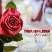 Романтический ужин-джаз: Романтическая музыка для совместного обеда в Париже, романтическое время вместе, сексуальная гитара и фортепиано