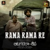 Rama Rama Re From Aata Gadha Ra Shiva Single
