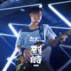 謝霆鋒 - 對峙 (電影《怒火》主題曲) 插圖
