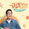 김제동의 톡투유2