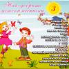 Най-добрите детски песнички 3 - Various Artists