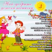Най-добрите детски песнички 3