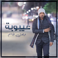 Ghaiboba Mp3 Songs Download
