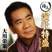 Japanese Legendary Enka Collection: Eisaku Ookawa - Eisaku Ookawa - Eisaku Ookawa