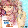 All In (feat. MINMI) - Single ジャケット写真