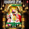 Dakhkhancha Raja Jyotibachi Bhaktigeete EP