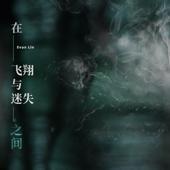 Lost - Evan Lin