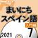 NHK まいにちスペイン語 入門編 2021年7月号 - 泉水 浩隆