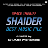 Space Sheriff Shaider - SPACE SHERIFF GAVAN BGM