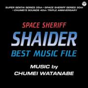 Space Sheriff Shaider - Space Sheriff Gavan BGM - Space Sheriff Gavan BGM