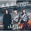 来鳥江 (feat. 山田孝之 & 愛笑む) by UVERworld