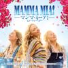 """マンマ・ミーア! ヒア・ウィー・ゴー (ザ・ムーヴィー・サウンドトラック) - キャスト・オブ・""""マンマ・ミーア! ヒア・ウィー・ゴー"""""""
