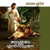 Yesuve En Nadhane (Christian Devotional Song)
