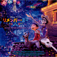 Various Artists - リメンバー・ミー オリジナル・サウンドトラック デラックス・エディション artwork