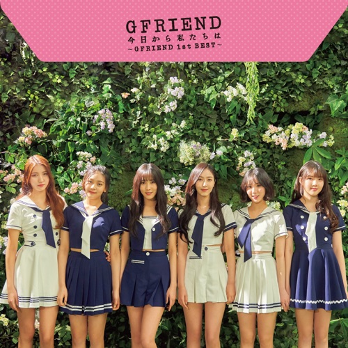 GFRIEND – 今日から私たちは ~GFRIEND 1st BEST~ (ITUNES PLUS AAC M4A + FLAC)