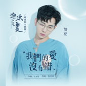 Download Fox Hu - Our love is never wrong