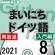 NHK まいにちドイツ語 入門編 2021年8月号 - 高橋 亮介