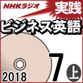 NHK 実践ビジネス英語 2018年7月号(上)