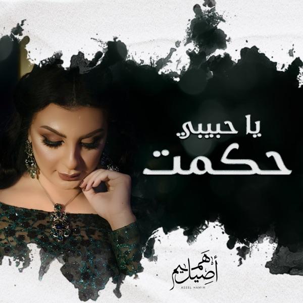 يا حبيبي حكمت - Single