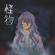 Kaibutsu (feat. A V I a N D) - Rainych