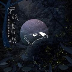 安眠島嶼 - 台灣山林舒眠聲響