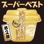 Kita Sakaba - Takashi Hosokawa - Takashi Hosokawa