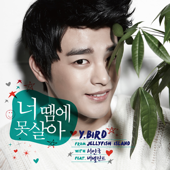 I Can't Live Because of You (feat. Verbaljint) - Seo In Guk
