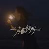 劉蘊晴 - 青春快門 (日出版) 插圖