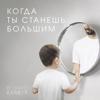 Денис Клявер - Когда ты станешь большим обложка