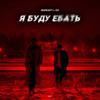 Moreart - Я буду ебать (feat. IHI) artwork