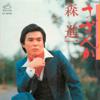 Sazanka - Shinichi Mori