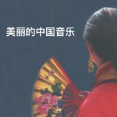 美丽的中国音乐 - Liu Zi Ling