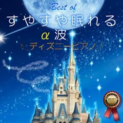 ベスト・オブ すやすや眠れるα波 ~ディズニーピアノ~